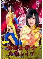 【G1】格闘女戦士失禁レイプ-龍華- 星川麻紀