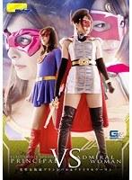 【G1】VS 〜美聖女仮面プリンシパル&アドミラルウーマン