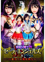 【G1】美星女戦士セーラーエンジェルズ フレイア&アクアス 〜裏切りの魔装堕ち〜