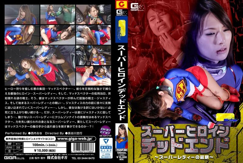 【G1】スーパーヒロインデッドエンド ~スーパーレディーの最期~ 西内るな パッケージ画像