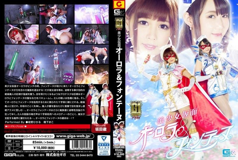 【G1】美少女仮面オーロラ&フォンテーヌ パッケージ画像