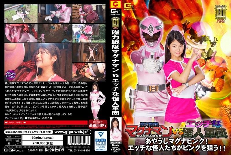 【G1】磁力戦隊マグナマンVSエッチな怪人軍団 ~あやうしマグナピンク!エッチな怪人たちがピンクを狙う!! 無料画像