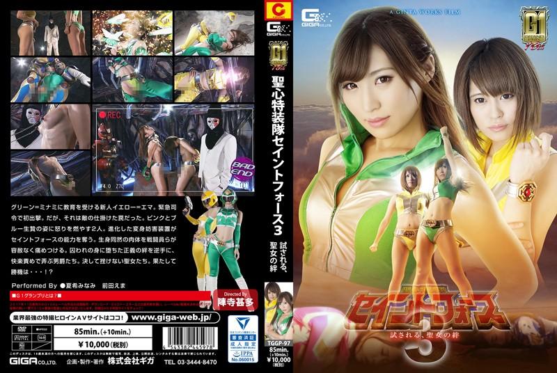 【G1】聖心特装隊セイントフォース3 ~試される、聖女の絆~ 無料画像