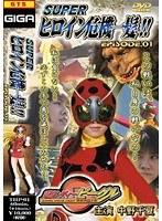「スーパーヒロイン危機一髪!! EPISODE.01」のパッケージ画像