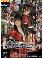 スーパーヒロイン危機一髪!!Vol.07 自由戦士フェニックス 桜沢まひる ダウンロード