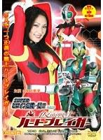 スーパーヒロイン危機一髪!! Vol.28 仮面戦士ハートブレイガー ダウンロード