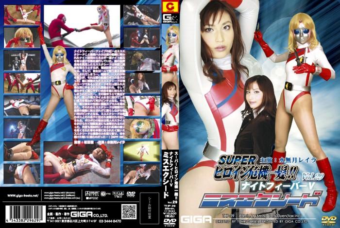 スーパーヒロイン危機一髪!! Vol.29 ナイトフィーバーV ミスエクシード
