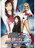スーパーヒロイン危機一髪!! Vol.29 ナイトフィーバーV ミスエクシード ダウンロード
