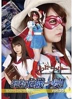 スーパーヒロイン危機一髪!! Vol.35 仮面の騎士ルビーナイト編 愛音まひろ ダウンロード