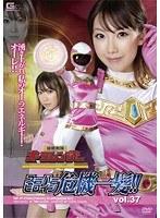 スーパーヒロイン危機一髪!! Vol.37 超闘戦隊オーラレンジャー ダウンロード