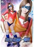 「スーパーヒロイン危機一髪!! Vol.44 スパンデクサー サンエンジェル編 芹沢かのん」のパッケージ画像