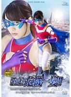 スーパーヒロイン危機一髪!!Vol.60 SPANDEXER3 リターン・オブ・サンエンジェル 春原未来 ダウンロード