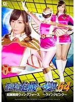 スーパーヒロイン危機一髪!!Vol.64 超翼戦隊ウィングフォース 〜ウィングピンク〜 桃瀬ゆり
