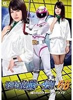 スーパーヒロイン危機一髪!!Vol.66 〜捕われのチャージマーメイド〜 水谷あおい