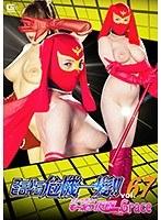 スーパーヒロイン危機一髪!!Vol.67美しき勇者もーれつ仮面Grace【thp-067】