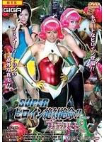 スーパーヒロイン絶対絶命!!Vol.08 プリティーハート七変化 上原ちなつ ダウンロード