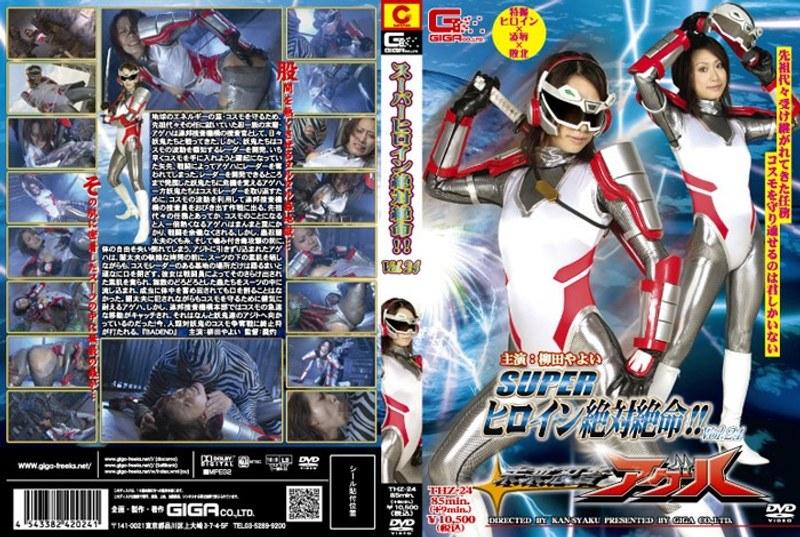 スーパーヒロイン絶体絶命!! Vol.24 未来忍者アゲハ