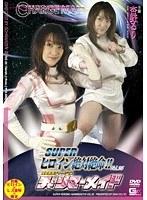スーパーヒロイン絶体絶命!! Vol.25 護星戦隊チャージマーメイド ダウンロード