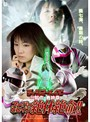 スーパーヒロイン絶体絶命!! Vol.34 チャージマーメイド三部作 最終章