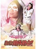「スーパーヒロイン絶体絶命!! Vol.36 愛と平和の戦士アフロディーテ」のパッケージ画像