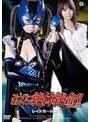 スーパーヒロイン絶体絶命!! Vol.39 レイドガール編 美咲結衣