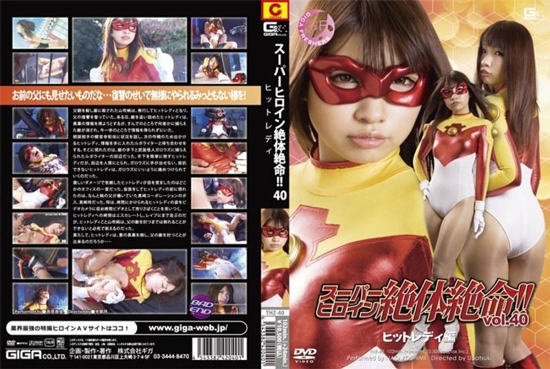 スーパーヒロイン絶体絶命!! Vol.40 ヒットレディ編 吉見奈央