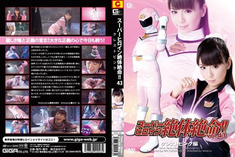 スーパーヒロイン絶体絶命!!Vol.43 クレストピンク編
