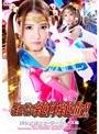 スーパーヒロイン絶体絶命!!Vol.49 美少女戦士セーラーエルメス編 友田彩也香