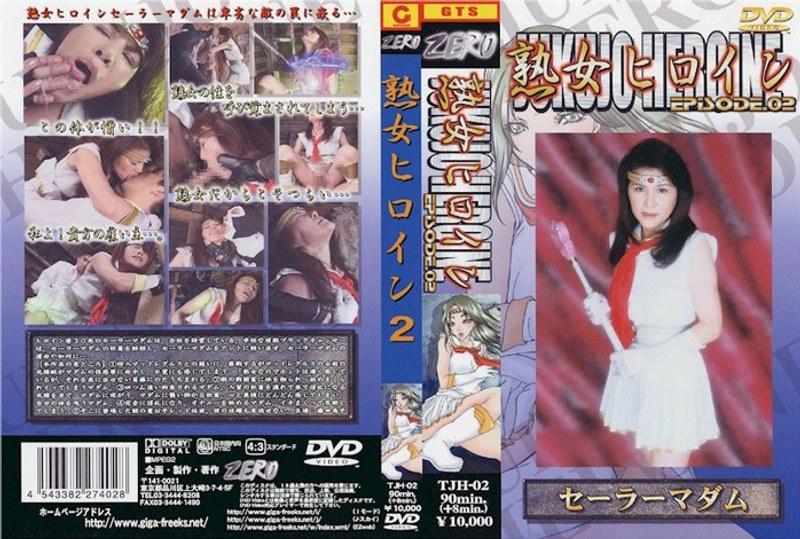 人妻、藤田亮子出演の拘束無料動画像。熟女ヒロイン 2 藤田亮子 佐伯奈々