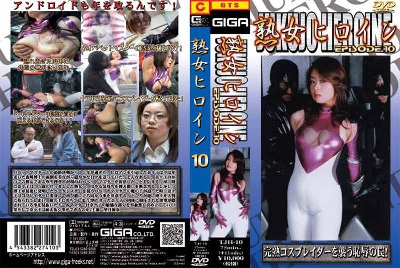 コスプレの人妻、望月加奈(松沢真理)出演の無料動画像。熟女ヒロイン EPISODE10 望月香奈