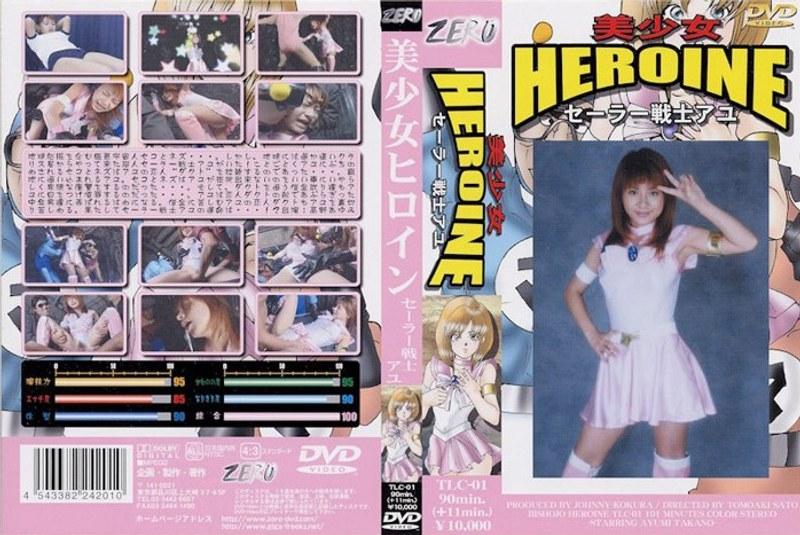 美少女ヒロイン セーラー戦士アユ 高野あゆみ
