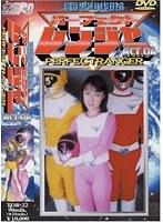 (h_173tor00022)[TOR-022] 電撃戦隊パーフェクトレンジャー ACT.04 金子涙沙 ダウンロード