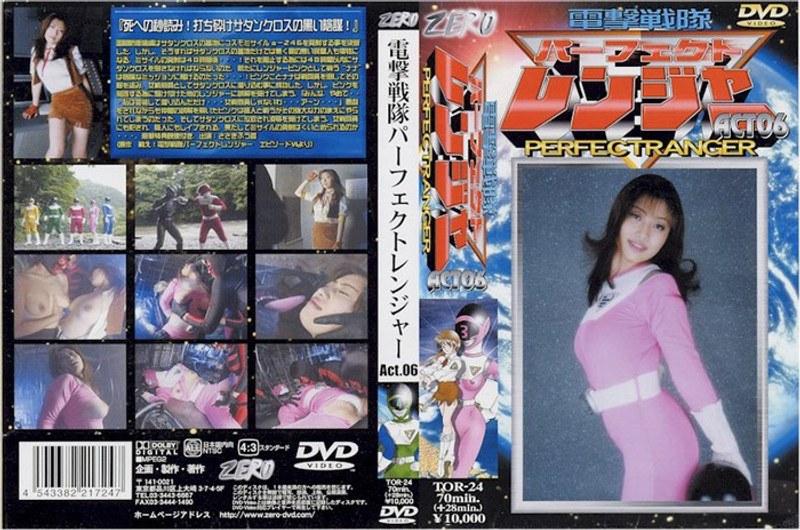 電撃戦隊パーフェクトレンジャー ACT.06 佐々木ふう香 パッケージ