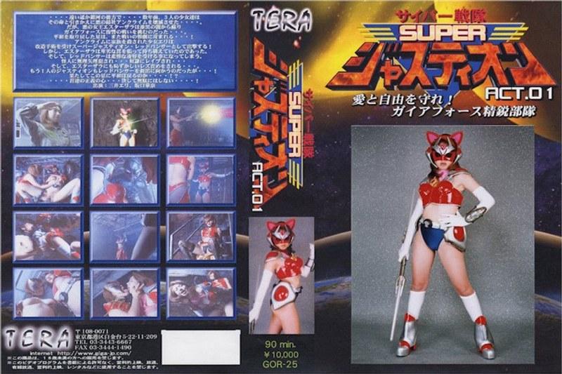サイバー戦隊スーパージャスティオン ACT.01