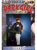 「闇の天使ダークガール ACT.01 小泉ひかり」のパッケージ画像