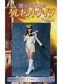 麗幻の騎士クレセントナイツ 02