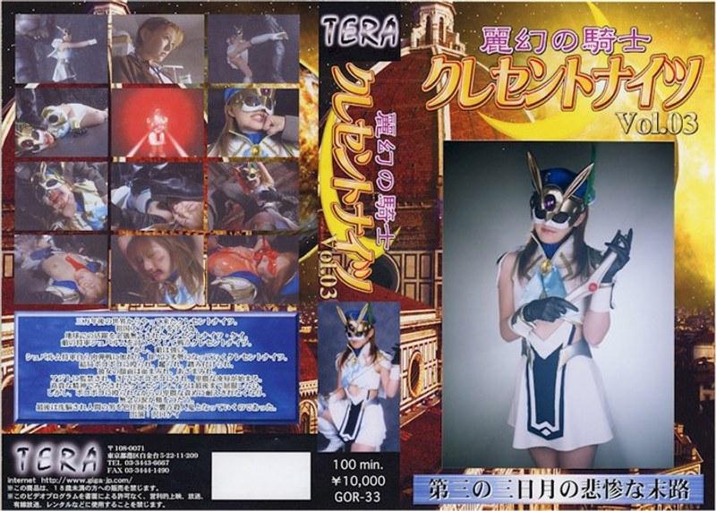 (h_173tor00033)[TOR-033] 麗幻の騎士クレセントナイツ 03 沢口ケイ ダウンロード