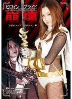 「ヒロインプライド崩壊 忍者ウォーズ 忍姫レイラ編 神谷りの」のパッケージ画像