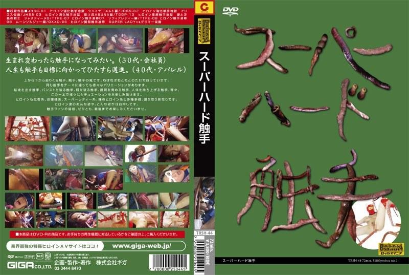 女戦士、辻本りょう出演の触手無料動画像。スーパーハード触手