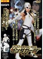 「夢戦士ゼンダガール 桜このみ」のパッケージ画像