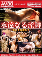 【AV30】完全生涯保存版 永遠なる淫舞 美しき女神たち