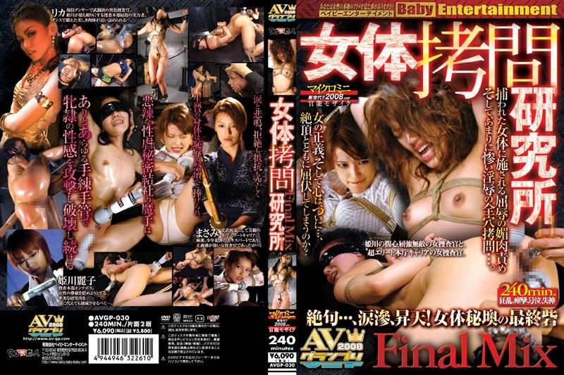 女体拷問研究所 Vol.11