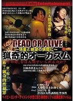 DEAD OR ALIVE 快楽と絶望の狭間に 猟奇的オーガズム その時、女は人間でいられるのか?CASE-01 人身売買されゆく女 2011年夏 渋谷区女性誘拐監禁事件 日和香澄 ダウンロード