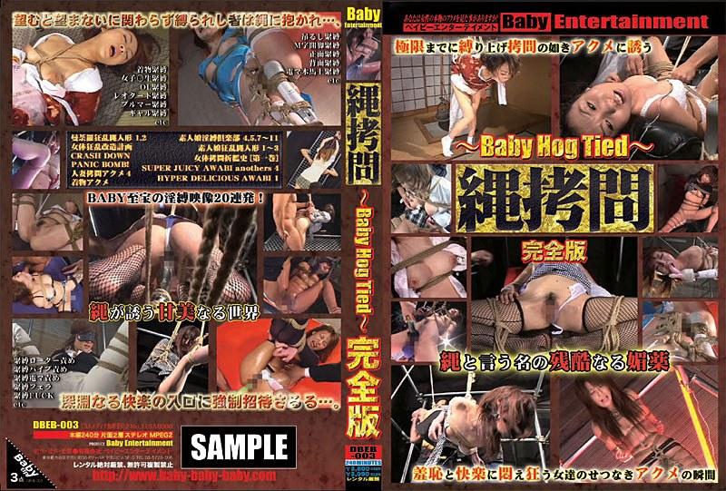 浴衣の女子校生の緊縛無料ロリ動画像。縄拷問 ~Baby Hog Tied~ 完全版