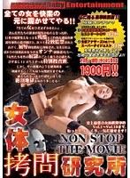 「NON STOP THE MOVIE 女体拷問研究所」のパッケージ画像