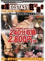 極淫ECSTASY狂い逝き ベイビーエンターテイメント BEST2010 淫らに唸る女体!女神降臨乱れ打ち! ダウンロード