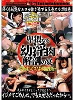 禁断オルガズム特別編集版 卑猥なる○淫肉解剖の宴 ダウンロード