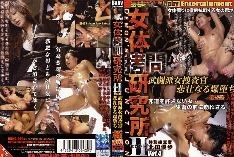女体拷問研究所 セカンド VOL.4
