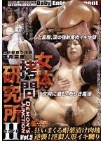 女体拷問研究所 セカンド VOL.5 ダウンロード