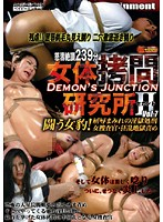 (h_175dbng00007)[DBNG-007] 女体拷問研究所 セカンド VOL.7 ダウンロード